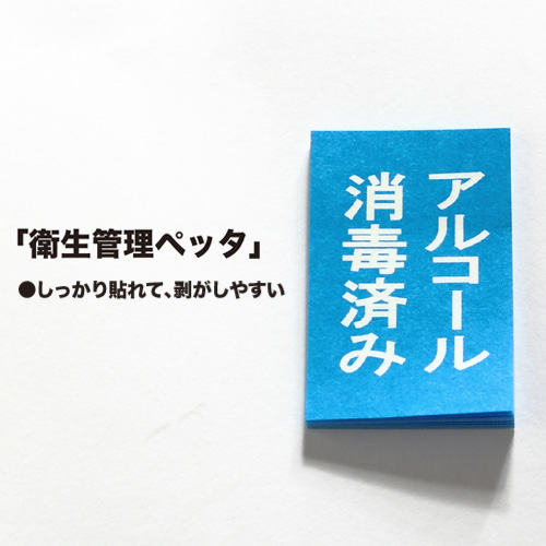 """""""★アルコール消毒済シール「衛生管理ペッタ」1000枚"""