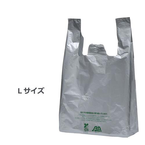 イージーバッグバイオ25 シルバー L 1000枚【レジ袋有料化対象外 】