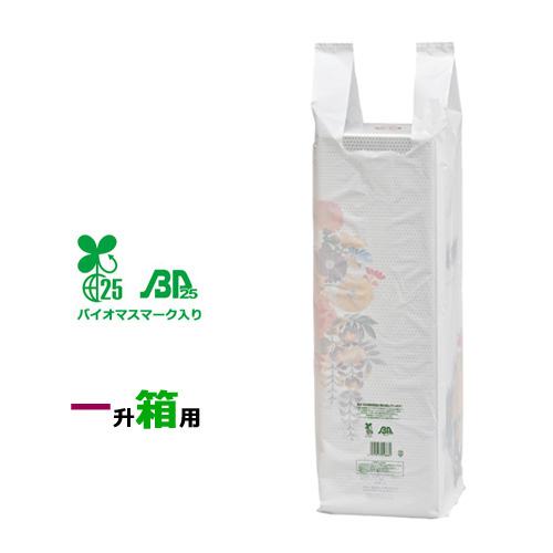 イージーバッグバイオ25 一升箱用 1000枚【レジ袋有料化対象外 】