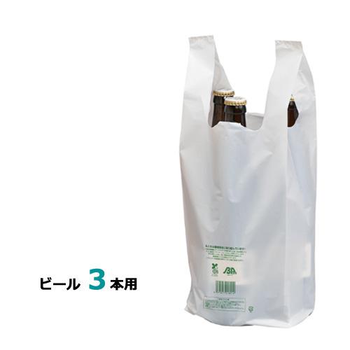 イージーバッグバイオ25 ビール3本用 2000枚【レジ袋有料化対象外 】