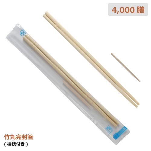 抗菌OP完封竹丸箸 4000膳