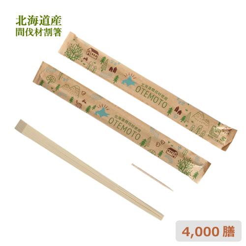 紙完封トド松箸 間伐材の森(未晒)4000膳