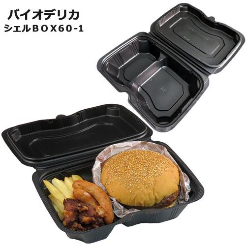 バイオデリカ シェルBOX60-1 黒(RHDT156) 200枚