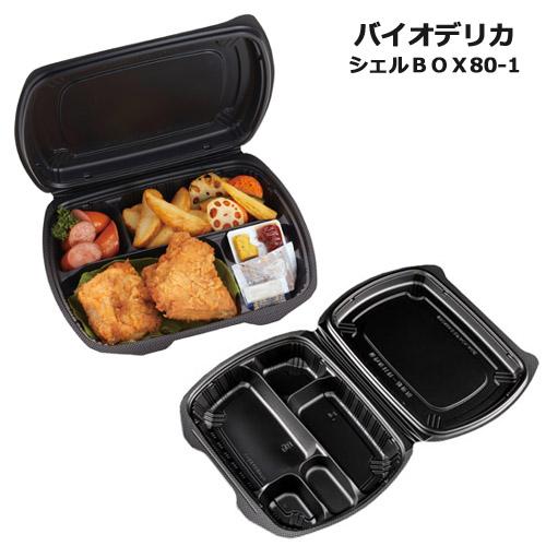 バイオデリカ シェルBOX80-1 黒(RHDT301) 200枚