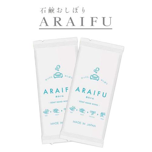 石鹸おしぼり アライフ(ARAIFU ハンドワイプ)800枚