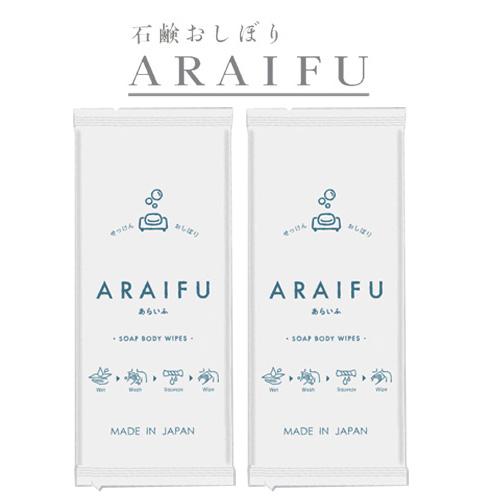 石鹸おしぼり アライフ(ARAIFU ボディワイプ)600枚