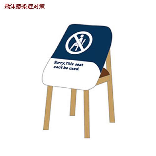 44138 チェアクラッシュ This seat can't be used 紺地 1枚