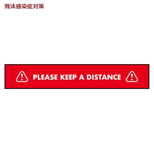 44141 フロアシール PLEASE KEEP A DISTANCE 赤地 1枚