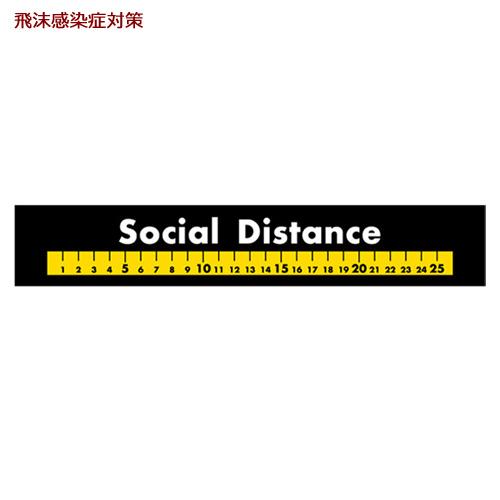 44142 フロアシール Social Distance 黒地 1枚