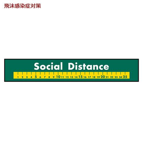 44143 フロアシール Social Distance 深緑地 1枚