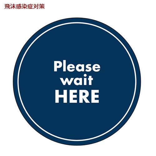 44145 フロアシール Please wait HERE 紺地 1枚