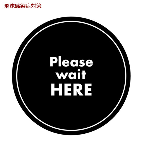 44146 フロアシール Please wait HERE 黒地 1枚