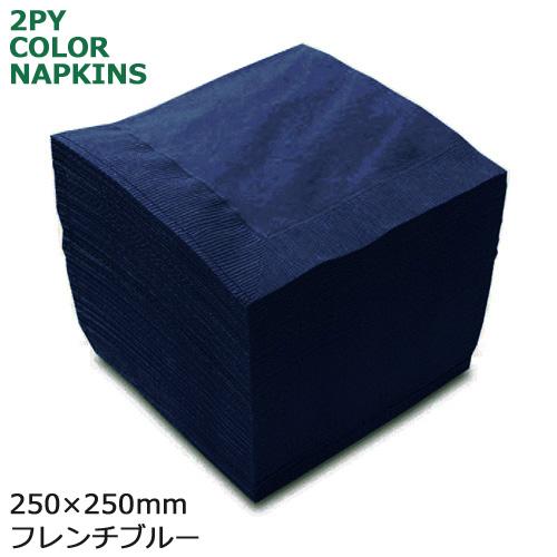 2プライナプキン4ツ折25cm(フレンチブルー) 3000枚