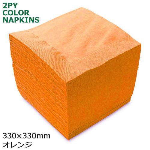 2プライナプキン4ツ折33cm(オレンジ) 3000枚