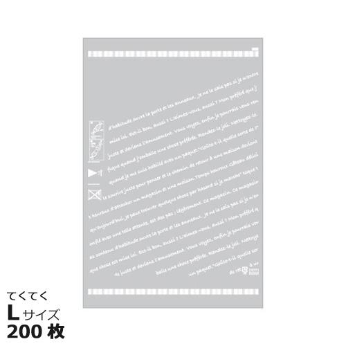 くるるんラップL てくてく 200×300 200枚
