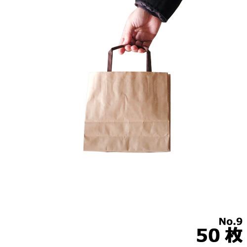 ★手提げ紙袋 ラッピーバッグ No.9 未晒無地  50枚(巾200×奥行70×長さ185)