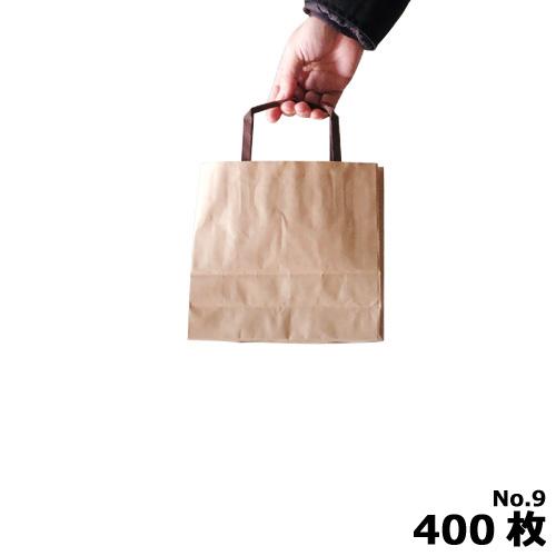手提げ紙袋 ラッピーバッグ No.9 未晒無地  400枚(巾200×奥行70×長さ185)