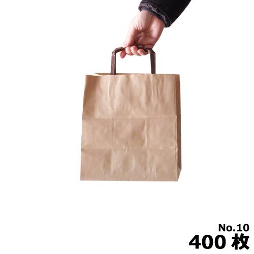 手提げ紙袋 ラッピーバッグ No.10 未晒無地  400枚(巾220×奥行140×長さ240)