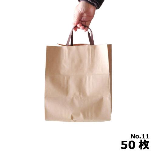 ★手提げ紙袋 ラッピーバッグ No.11 未晒無地  50枚(巾240×奥行160×長さ270)