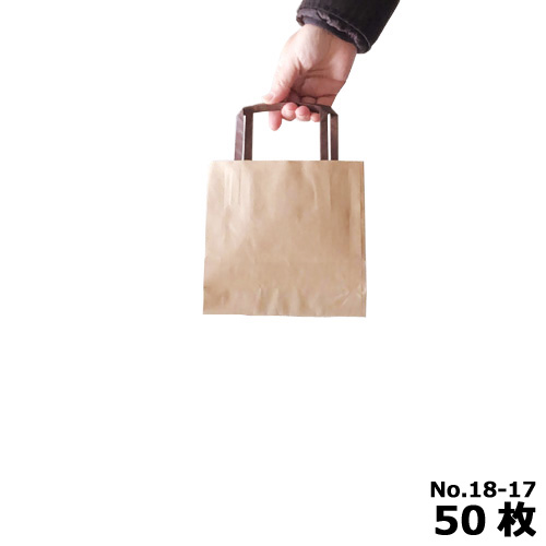 ★手提げ紙袋 ラッピーバッグ No.18-17 未晒無地  50枚(巾180×奥行60×長さ170)