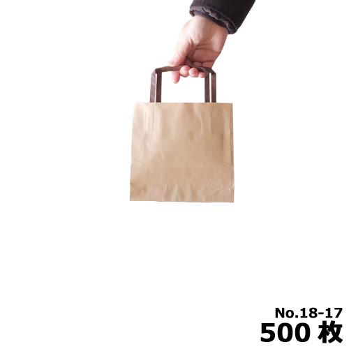 手提げ紙袋 ラッピーバッグ No.18-17 未晒無地  500枚(巾180×奥行60×長さ170)