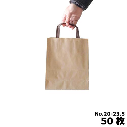 ★手提げ紙袋 ラッピーバッグ No.20-23.5 未晒無地  50枚(巾200×奥行90×長さ235)