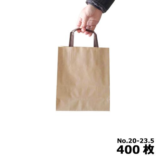 手提げ紙袋 ラッピーバッグ No.20-23.5 未晒無地  400枚(巾200×奥行90×長さ235)