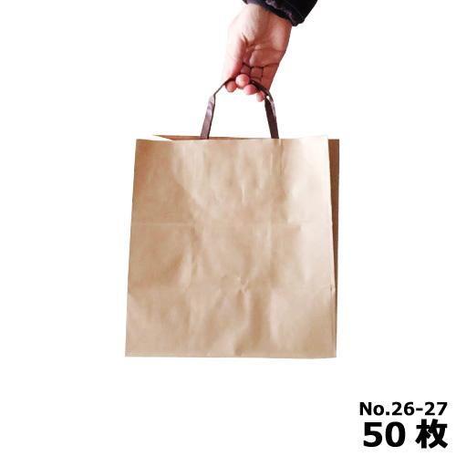 ★手提げ紙袋 ラッピーバッグ No.26-27 未晒無地  50枚(巾260×奥行160×長さ270)