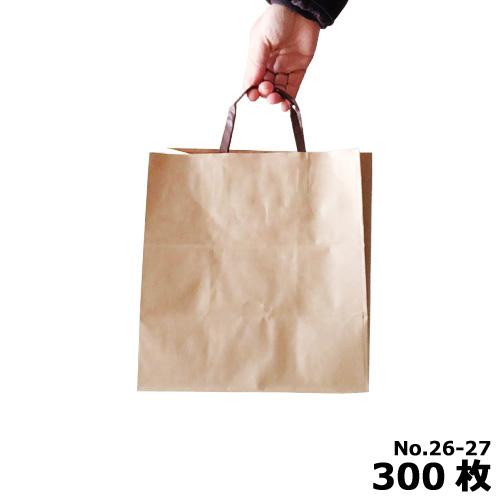 手提げ紙袋 ラッピーバッグ No.26-27 未晒無地  300枚(巾260×奥行160×長さ270)