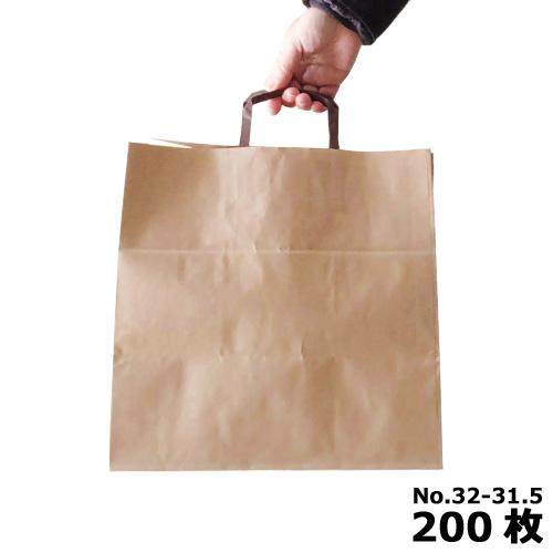手提げ紙袋 ラッピーバッグ No.32-31.5 未晒無地  200枚(巾320×奥行210×長さ315)