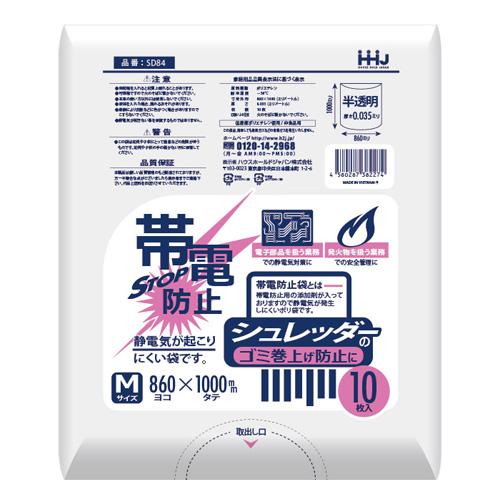 帯電防止シュレッダー袋 Mサイズ 0.035×860×1000mm(半透明) 200枚
