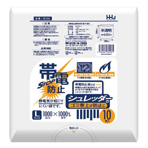 帯電防止シュレッダー袋 Lサイズ 0.035×1000×1000mm(半透明) 200枚