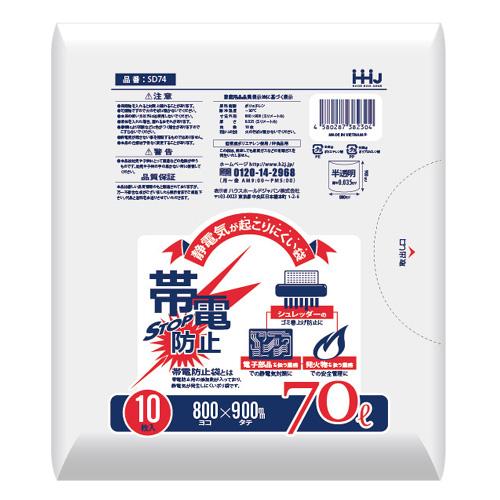 帯電防止袋 70L用 0.035×800×900mm(半透明) 300枚