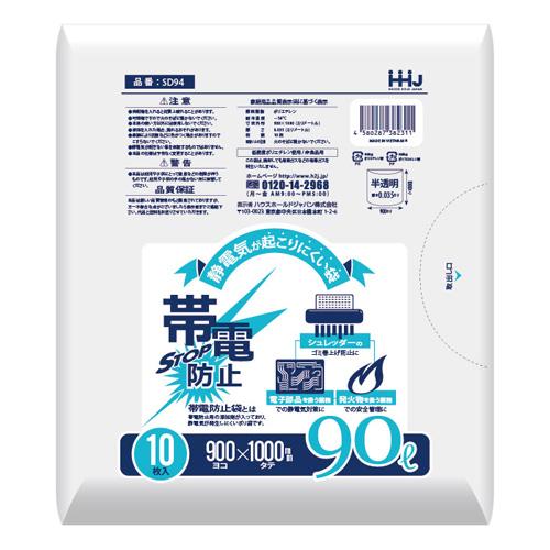 帯電防止袋 90L用 0.035×900×1000mm(半透明) 200枚