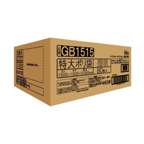 特大ポリ袋 LLDPE 0.05×1500×1500mm(透明) 80枚
