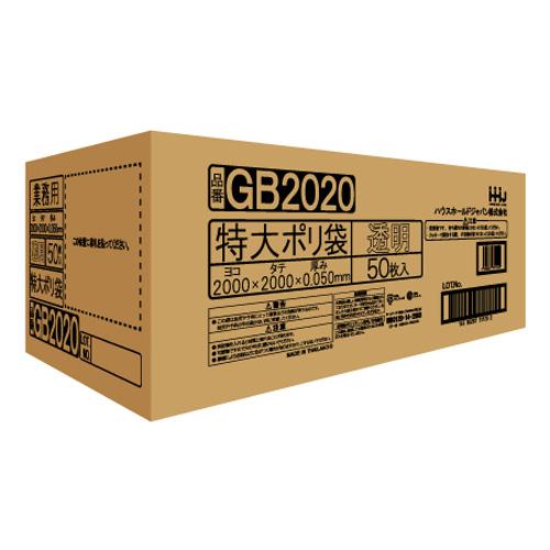 特大ポリ袋 LLDPE 0.05×2000×2000mm(透明) 50枚
