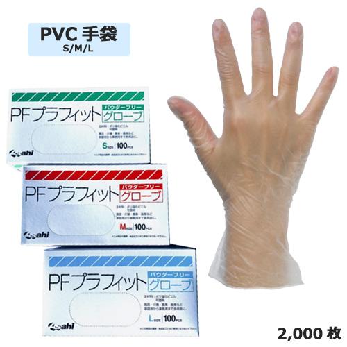 PVC手袋 PFプラフィットグローブ 粉無し 2000枚