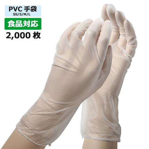 食品対応PVC手袋  PFニュークリーングローブ ナチュラル 粉無し 2000枚