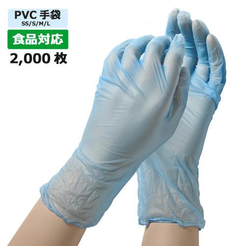 食品対応PVC手袋  PFニュークリーングローブ ブルー 粉無し 2000枚