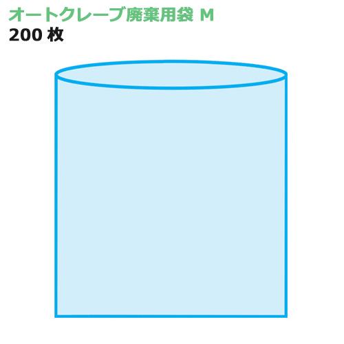 オートクレーブ廃棄用袋 M 200枚(0.05×500×700mm)