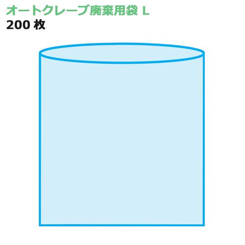 オートクレーブ廃棄用袋 L 200枚(0.05×620×820mm)
