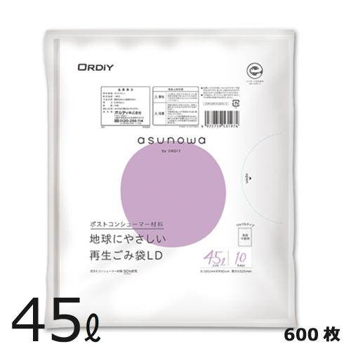 asunowa 再生ごみ袋LD45L 0.025mm 乳白半透明 600枚