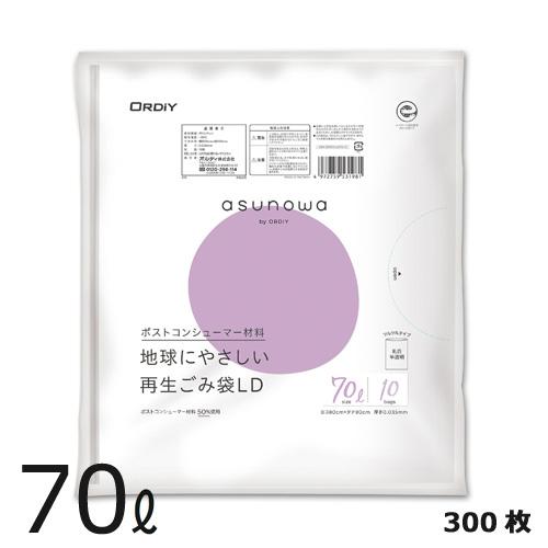 asunowa 再生ごみ袋LD70L 0.035mm 乳白半透明 300枚