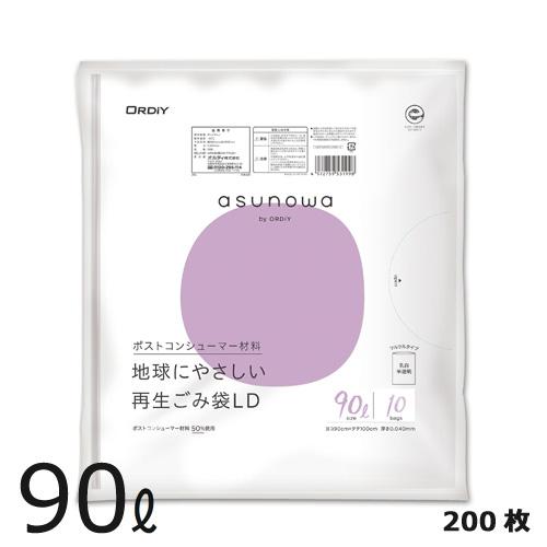 asunowa 再生ごみ袋LD90L 0.04mm 乳白半透明 200枚