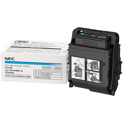 純正NECPR-L9160C-13 シアン