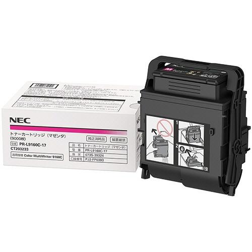 純正NECPR-L9160C-17 マゼンタ大容量