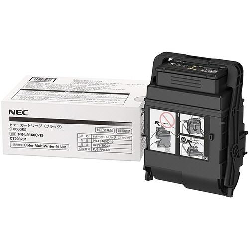 純正NECPR-L9160C-19 ブラック大容量