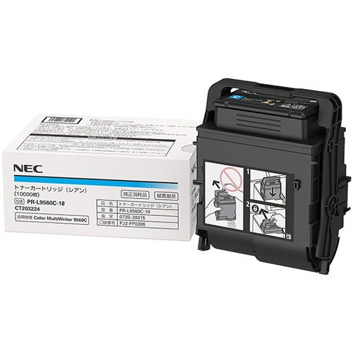 純正NECPR-L9560C-18 シアン大容量