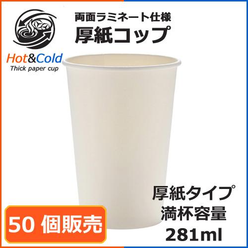★両面ラミ厚紙カップ SMT-280PP ホワイト 50個