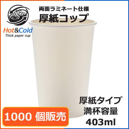 両面ラミ厚紙カップ SMT-400PP ホワイト 1000個